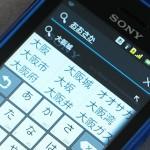 【中編】Xperia Tipo Dual をカスタマイズしてみた【日本語フォントインストール編】