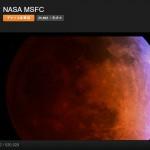 皆既月食で赤い月「ブラッドムーン」を観測 2014/04/15