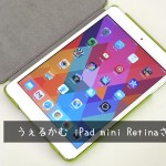 【Airか】私がiPad AirからiPad mini Retinaに替えた訳【mini Retinaか】