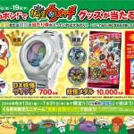 くら寿司の妖怪ウォッチグッズキャンペーンでポストカードをGET!