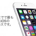 【祝】iOS8でMVNO simのテザリングが復活!