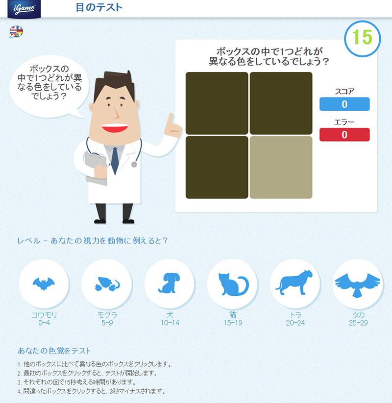 【色覚】目のテストをやってみました【チェック】