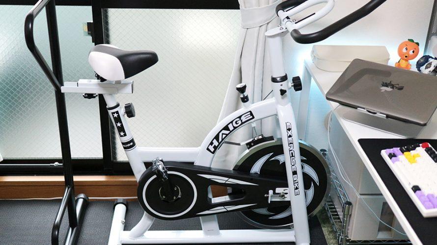 【フィットネス】HAIGE(ハイガー)のスピンバイクHG-YX-5006を購入【サイクルトレーナー】