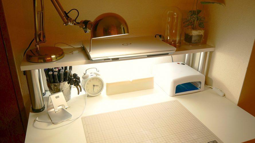 【机上台】デスクに合わせて棚を簡単DIY【奥行有効活用】